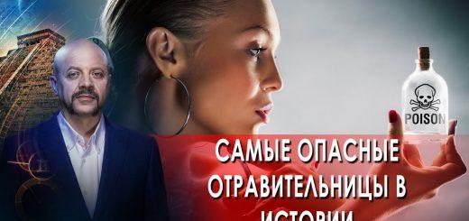 samye-opasnye-otravitelnicy-v-istorii-zagadki-chelovechestva-s-olegom-shishkinym-05.10.21