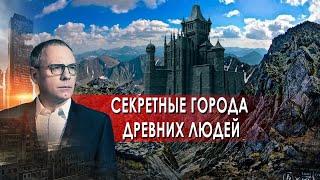 sekretnye-goroda-drevnih-ljudej.-samye-shokirujushhie-gipotezy-s-igorem-prokopenko-07.10.2021