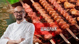 shashlyk-iz-kuricy-po-iranski.-stalik-hankishiev-o-vkusnoj-i-zdorovoj-pishhe.-22.10.2021
