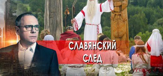 slavjanskij-sled.-samye-shokirujushhie-gipotezy-s-igorem-prokopenko-19.10.2021