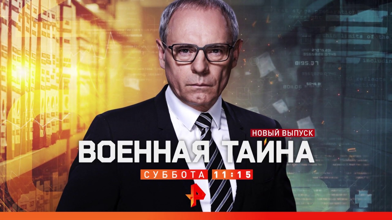 voennaja-tajna-v-subbotu-na-ren-tv