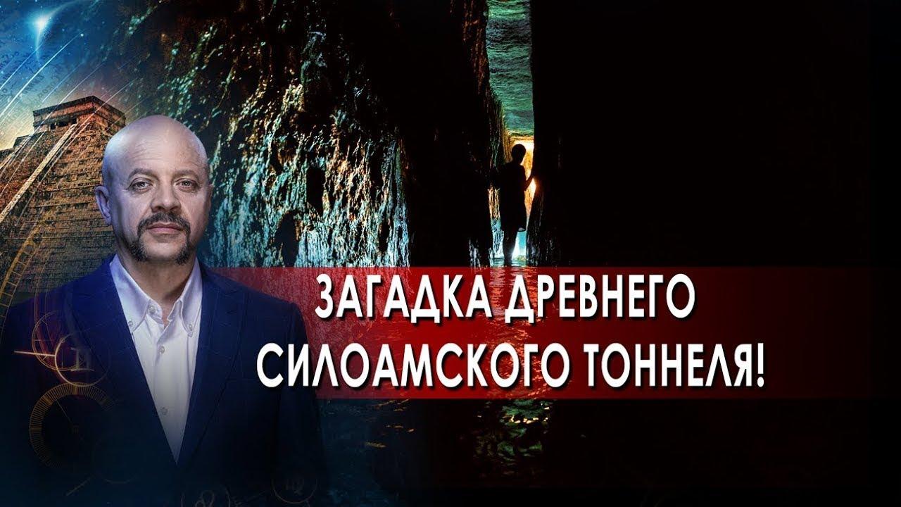 zagadka-drevnego-siloamskogo-tonnelja-zagadki-chelovechestva-s-olegom-shishkinym-19.10.21