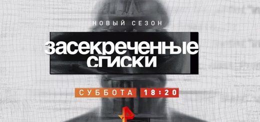 zasekrechennye-spiskisubbota1820ren-tv