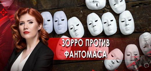 zorro-protiv-fantomasa.-tajny-chapman.-13.10.2021