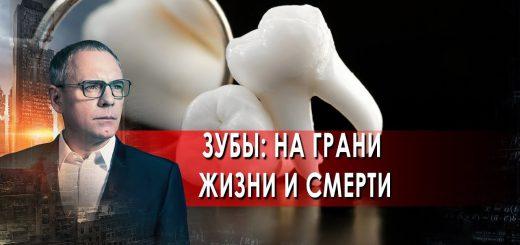 zuby-na-grani-zhizni-i-smerti.-samye-shokirujushhie-gipotezy-s-igorem-prokopenko-05.10.2021